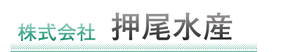 大宮市場の鮮魚仲卸「株式会社 押尾水産」